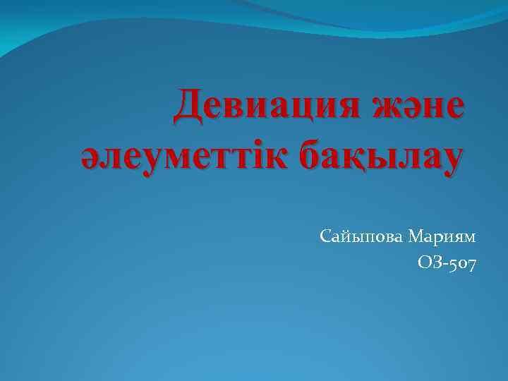Девиация және әлеуметтік бақылау Сайыпова Мариям ОЗ-507