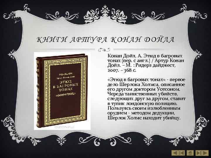 КНИГИ АРТУРА КОНАН ДОЙЛА Конан Дойл, А. Этюд в багровых тонах [пер. с англ.