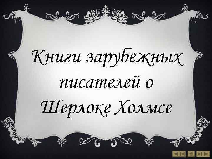 Книги зарубежных писателей о Шерлоке Холмсе