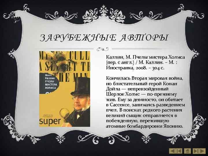ЗАРУБЕЖНЫЕ АВТОРЫ Каллин, М. Пчелы мистера Холмса [пер. с англ. ] / М. Каллин.