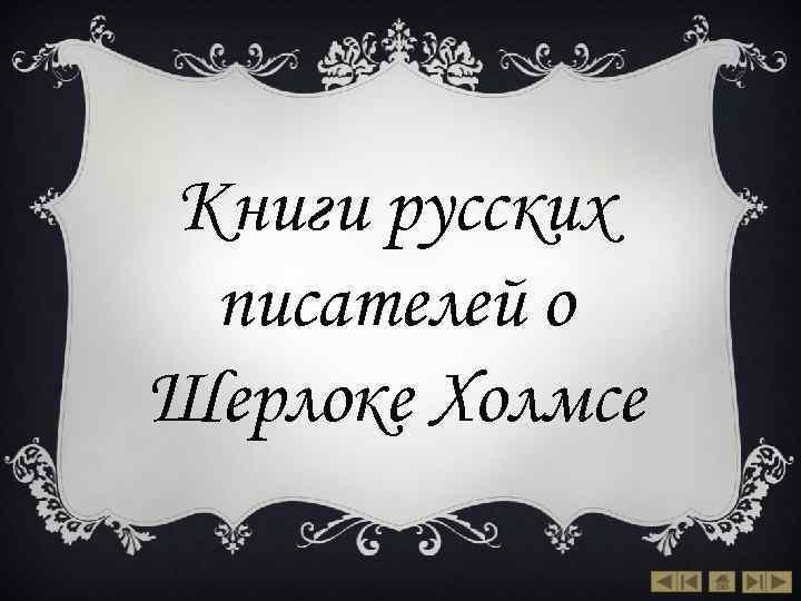 Книги русских писателей о Шерлоке Холмсе