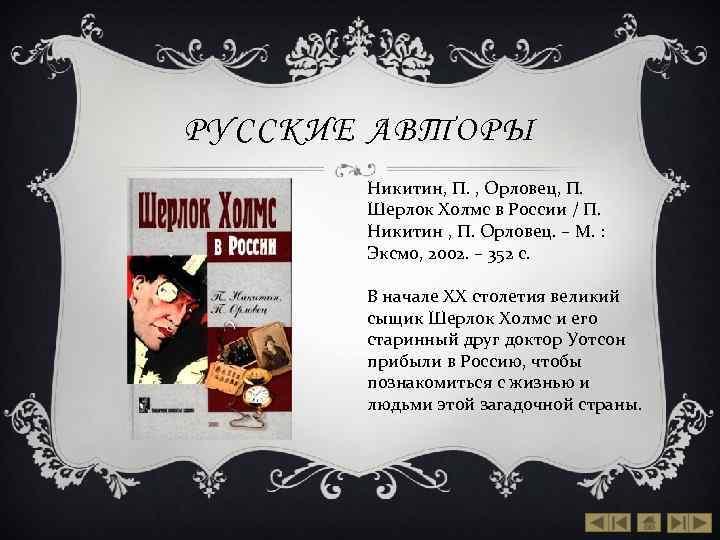 РУССКИЕ АВТОРЫ Никитин, П. , Орловец, П. Шерлок Холмс в России / П. Никитин