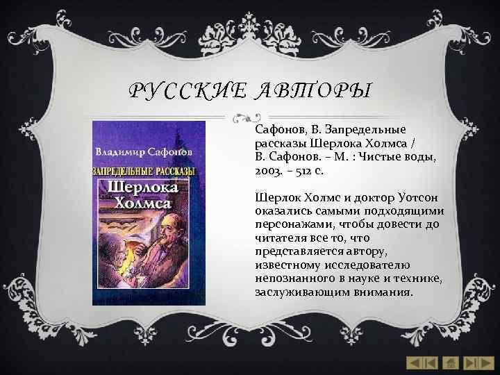 РУССКИЕ АВТОРЫ Сафонов, В. Запредельные рассказы Шерлока Холмса / В. Сафонов. – М. :