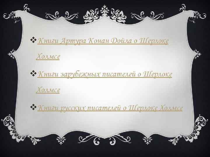 v. Книги Артура Конан Дойла о Шерлоке Холмсе v. Книги зарубежных писателей о Шерлоке
