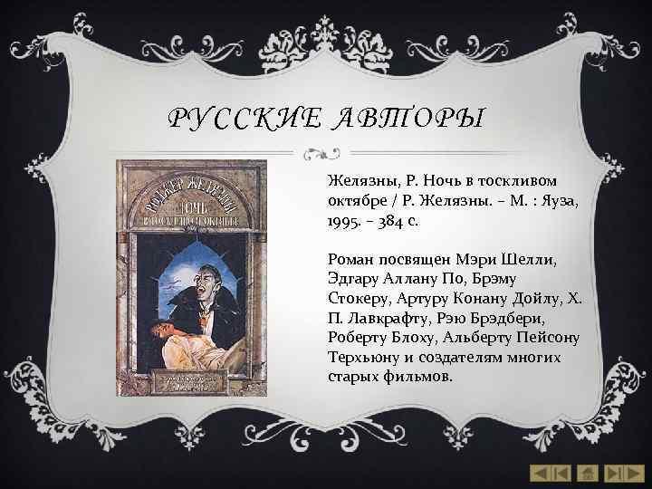 РУССКИЕ АВТОРЫ Желязны, Р. Ночь в тоскливом октябре / Р. Желязны. – М. :