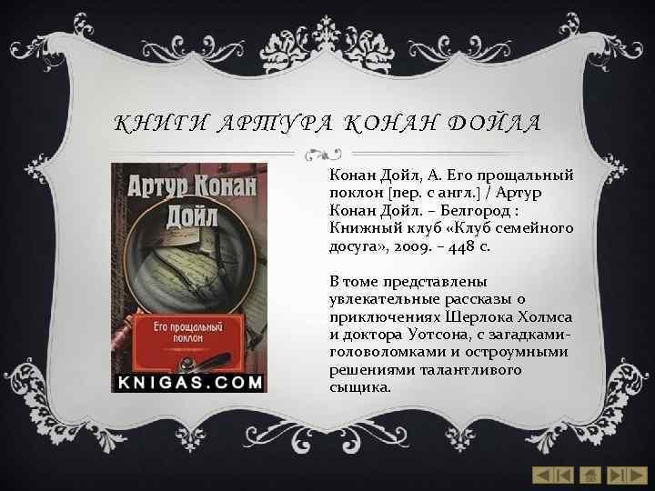 КНИГИ АРТУРА КОНАН ДОЙЛА Конан Дойл, А. Его прощальный поклон [пер. с англ. ]