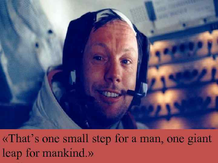 «That's one small step for a man, one giant leap for mankind. »