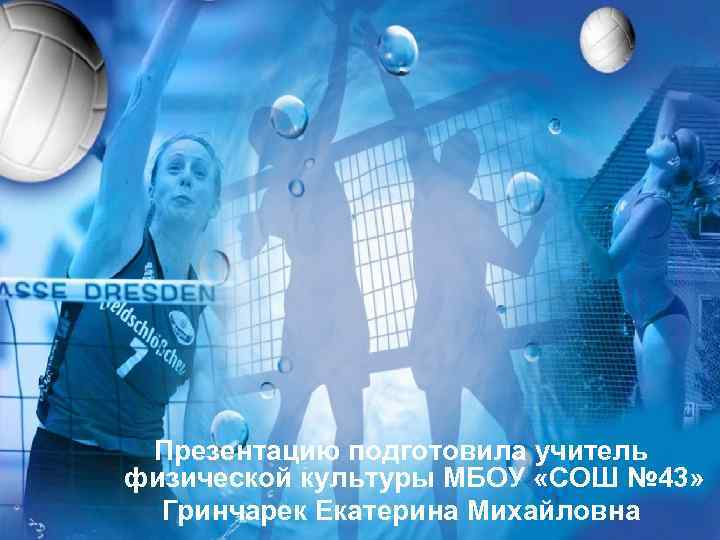 Презентацию подготовила учитель физической культуры МБОУ «СОШ № 43» Гринчарек Екатерина Михайловна