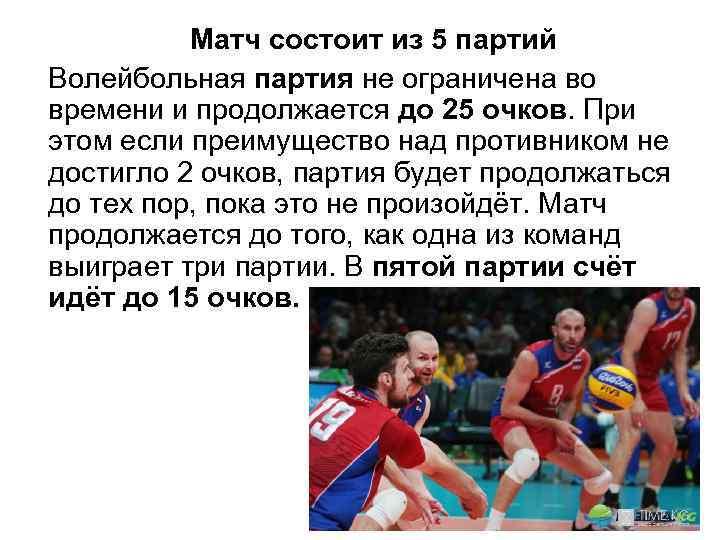 Матч состоит из 5 партий Волейбольная партия не ограничена во времени и продолжается до
