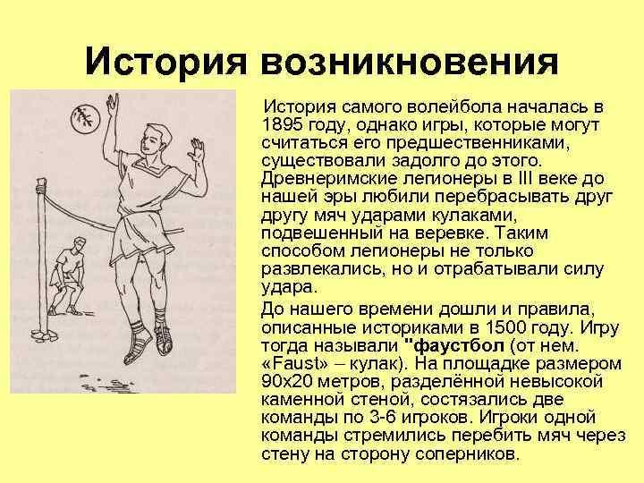 История возникновения История самого волейбола началась в 1895 году, однако игры, которые могут считаться