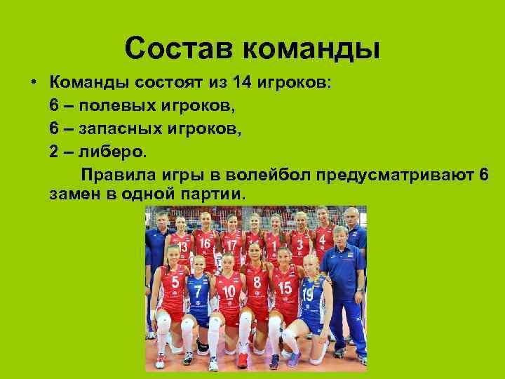 Состав команды • Команды состоят из 14 игроков: 6 – полевых игроков, 6 –