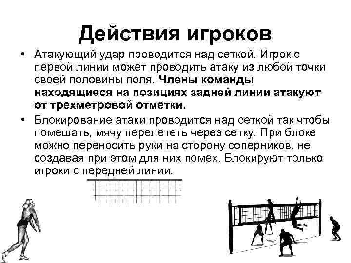 Действия игроков • Атакующий удар проводится над сеткой. Игрок с первой линии может проводить