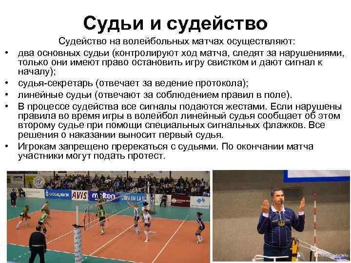 Судьи и судейство • • • Судейство на волейбольных матчах осуществляют: два основных судьи