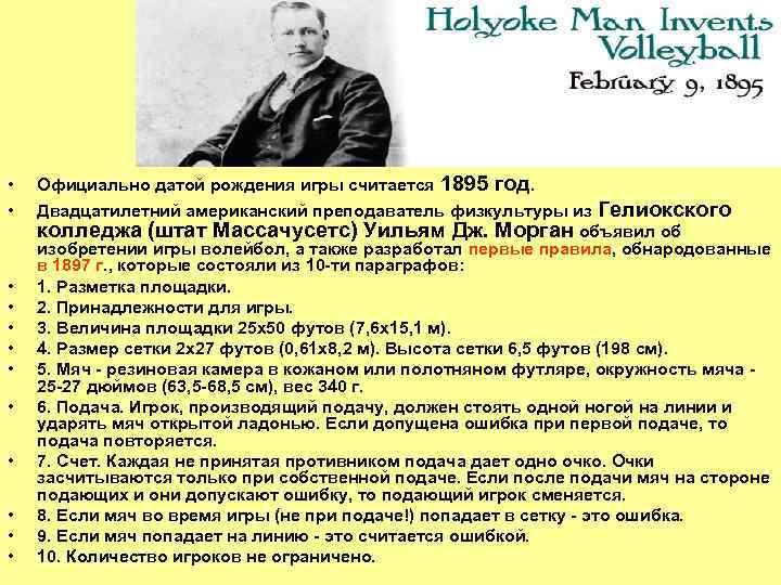 • • • Официально датой рождения игры считается 1895 год. Двадцатилетний американский преподаватель