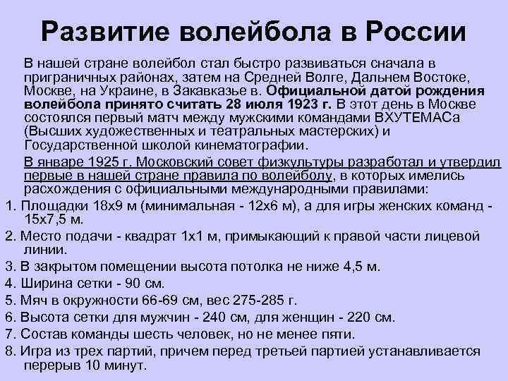 Развитие волейбола в России В нашей стране волейбол стал быстро развиваться сначала в приграничных