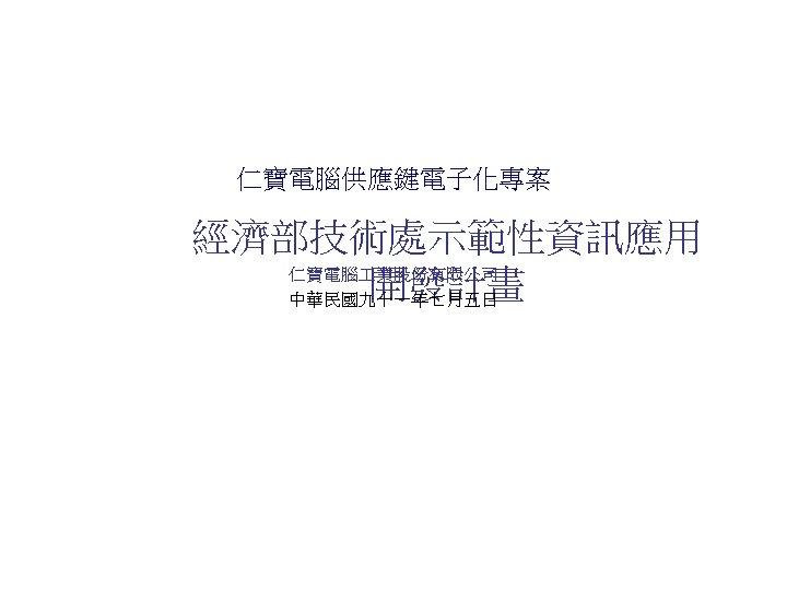 仁寶電腦供應鍵電子化專案 經濟部技術處示範性資訊應用 仁寶電腦 業股份有限公司 開發計畫 中華民國九十一年七月五日