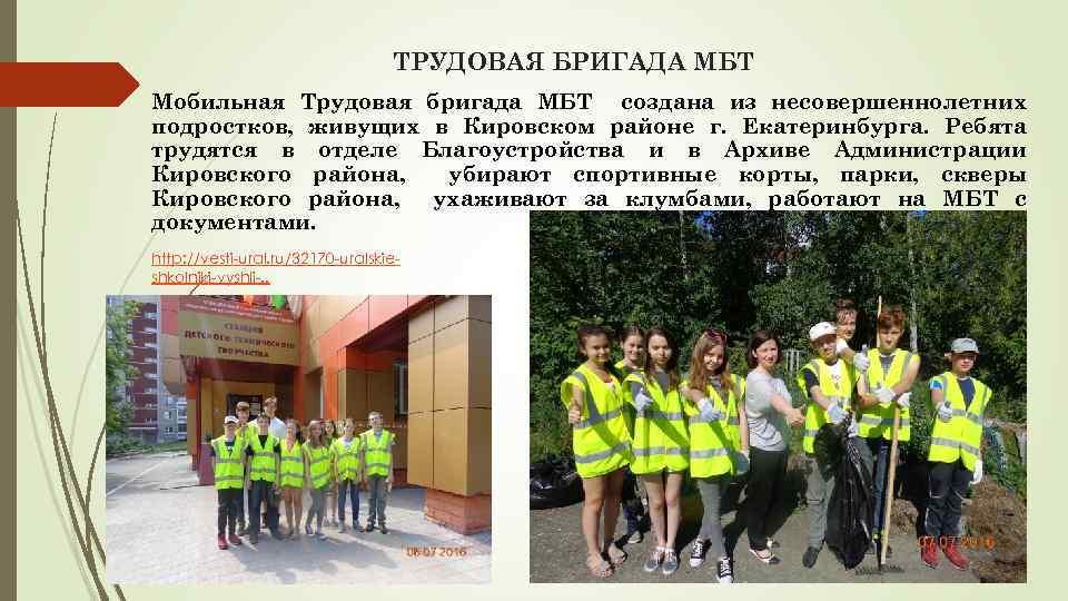 ТРУДОВАЯ БРИГАДА МБТ Мобильная Трудовая бригада МБТ создана из несовершеннолетних подростков, живущих в Кировском