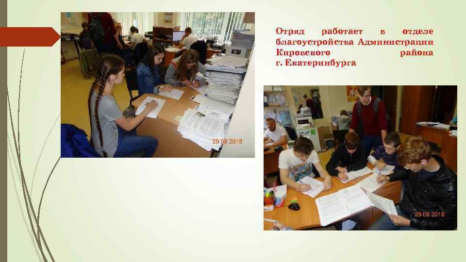 Отряд работает в отделе благоустройства Администрации Кировского района г. Екатеринбурга