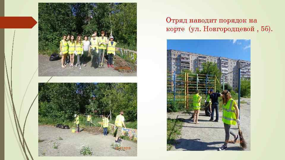 Отряд наводит порядок на корте (ул. Новгородцевой , 5 б).