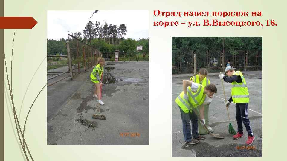 Отряд навел порядок на корте – ул. В. Высоцкого, 18.