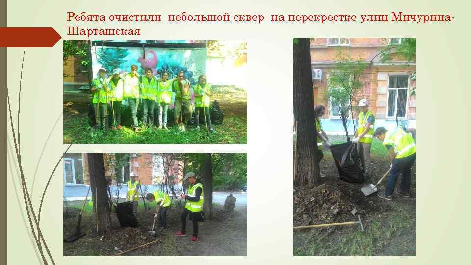 Ребята очистили небольшой сквер на перекрестке улиц Мичурина. Шарташская