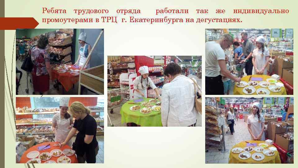 Ребята трудового отряда работали так же индивидуально промоутерами в ТРЦ г. Екатеринбурга на дегустациях.