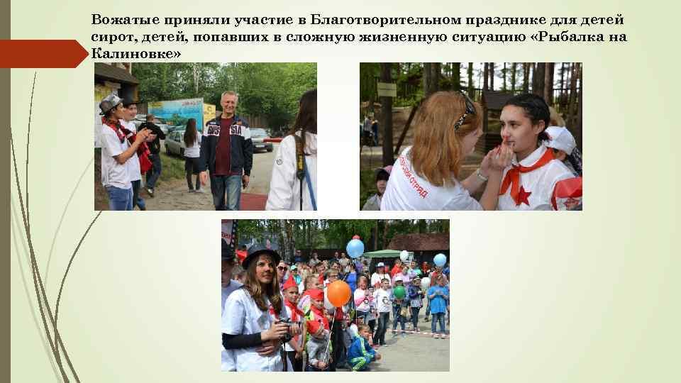 Вожатые приняли участие в Благотворительном празднике для детей сирот, детей, попавших в сложную жизненную