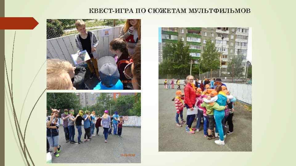КВЕСТ-ИГРА ПО СЮЖЕТАМ МУЛЬТФИЛЬМОВ