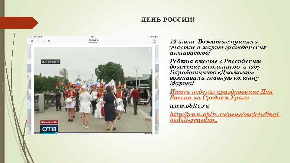ДЕНЬ РОССИИ! 12 июня Вожатые приняли участие в марше гражданских активистов! Ребята вместе с
