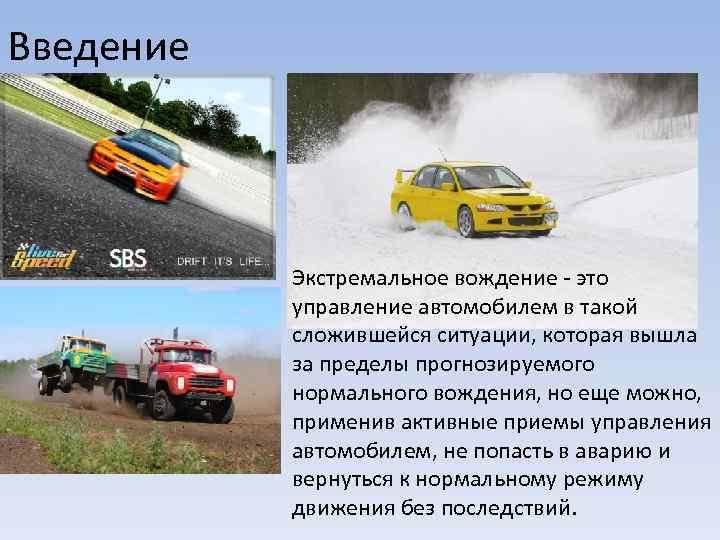 Введение • Экстремальное вождение - это управление автомобилем в такой сложившейся ситуации, которая вышла