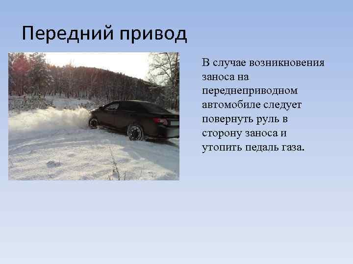Передний привод В случае возникновения заноса на переднеприводном автомобиле следует повернуть руль в сторону