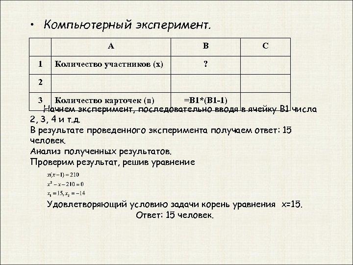 • Компьютерный эксперимент. А 1 В Количество участников (x) С ? 2 3