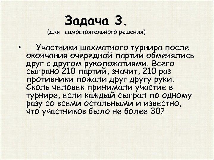 Задача 3. (для самостоятельного решения) • Участники шахматного турнира после окончания очередной партии обменялись