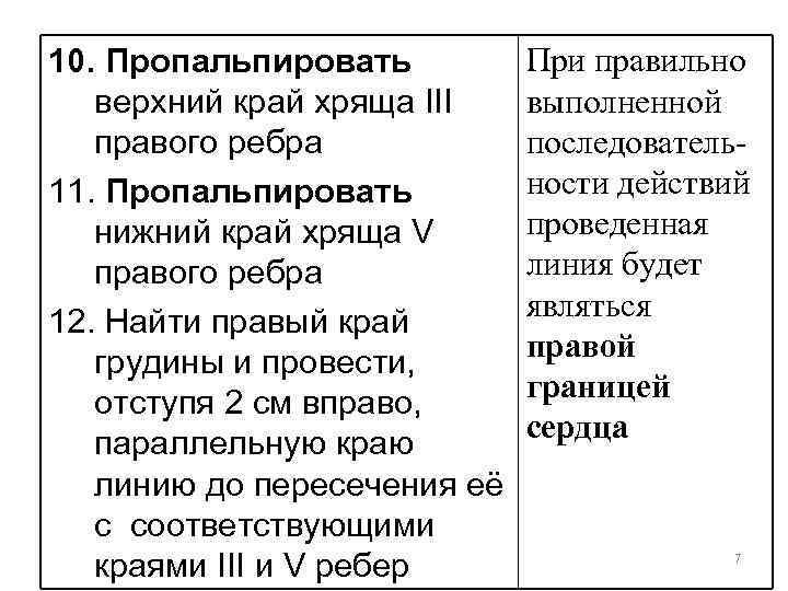10. Пропальпировать верхний край хряща III правого ребра 11. Пропальпировать нижний край хряща V