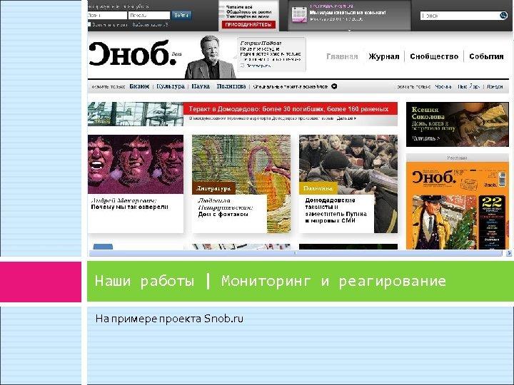 Наши работы | Мониторинг и реагирование На примере проекта Snob. ru