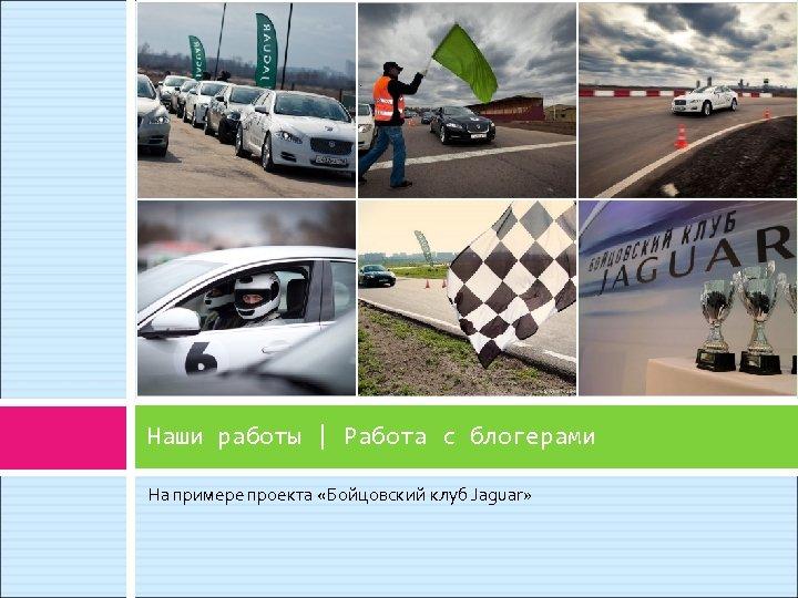 Наши работы | Работа с блогерами На примере проекта «Бойцовский клуб Jaguar»