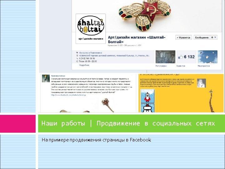 Наши работы | Продвижение в социальных сетях На примере продвижения страницы в Facebook