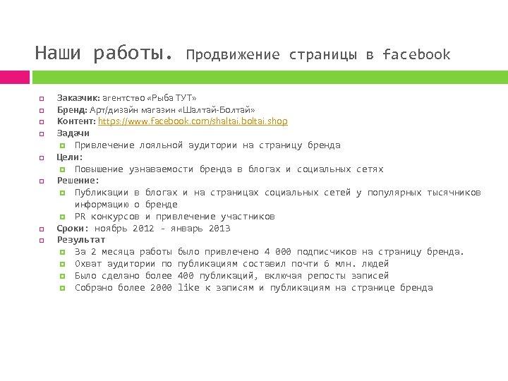 Наши работы. Продвижение страницы в facebook Заказчик: агентство «Рыба ТУТ» Бренд: Арт/дизайн магазин «Шалтай-Болтай»