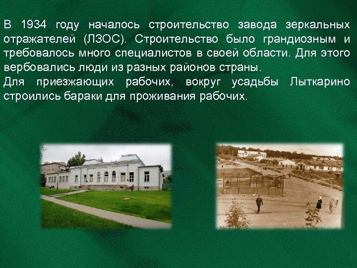 В 1934 году началось строительство завода зеркальных отражателей (ЛЗОС). Строительство было грандиозным и требовалось