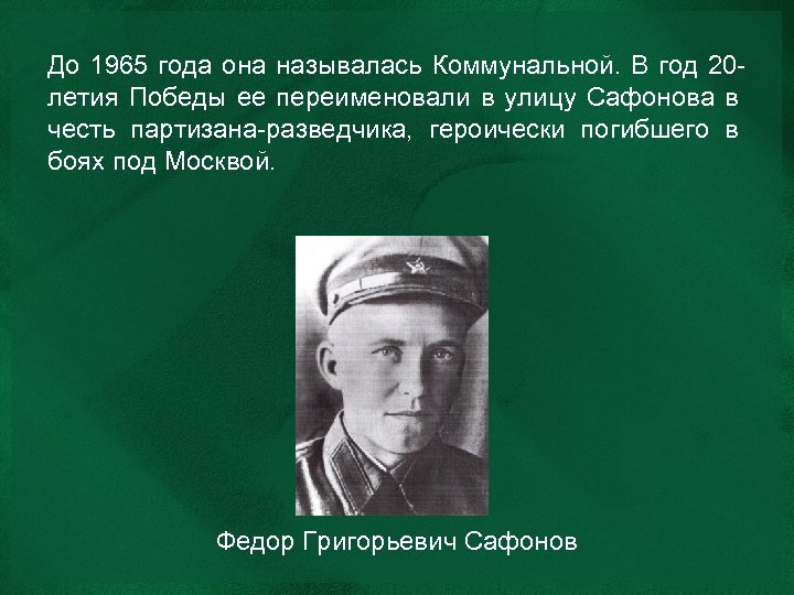 До 1965 года она называлась Коммунальной. В год 20 летия Победы ее переименовали в