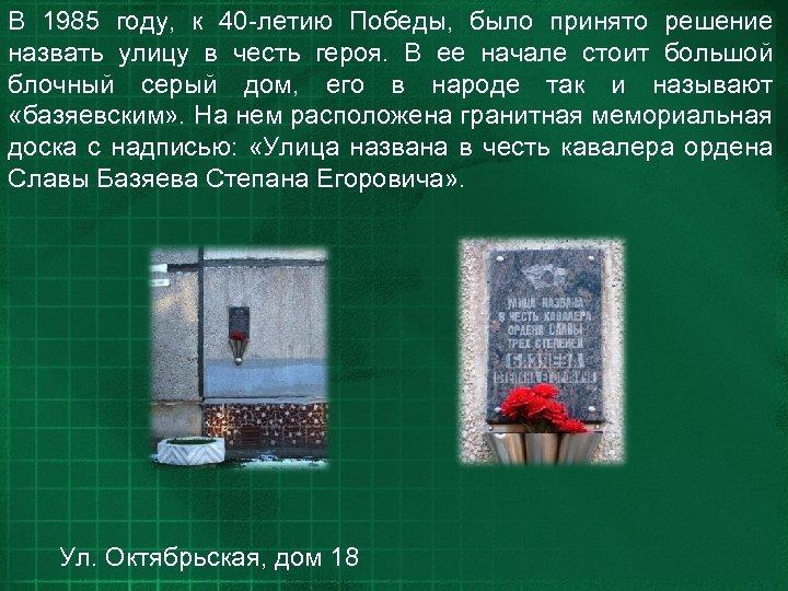 В 1985 году, к 40 -летию Победы, было принято решение назвать улицу в честь