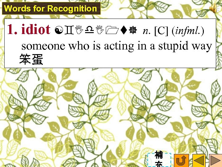 Words for Recognition 1. idiot n. [C] (infml. ) someone who is acting in