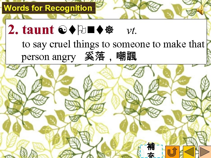 Words for Recognition 2. taunt vt. to say cruel things to someone to make