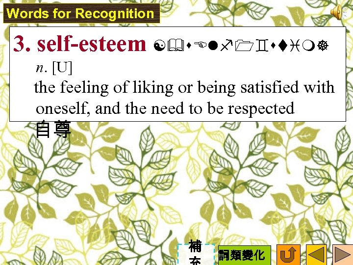 Words for Recognition 3. self-esteem n. [U] the feeling of liking or being satisfied