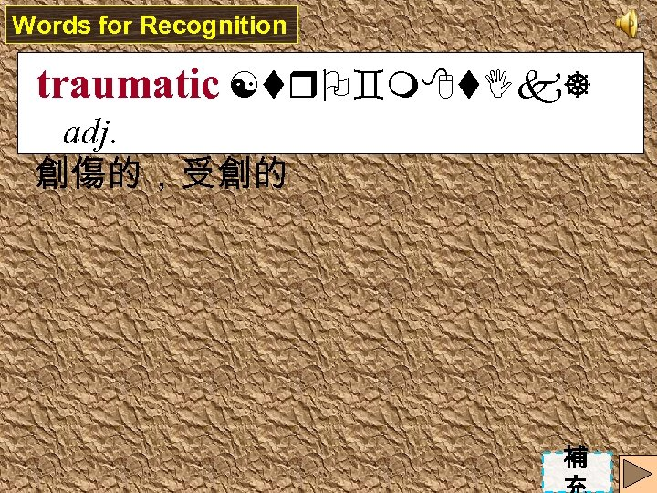 Words for Recognition traumatic adj. 創傷的,受創的 補