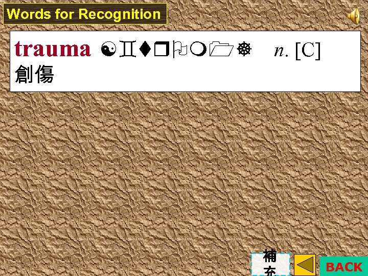 Words for Recognition trauma n. [C] 創傷 補 BACK