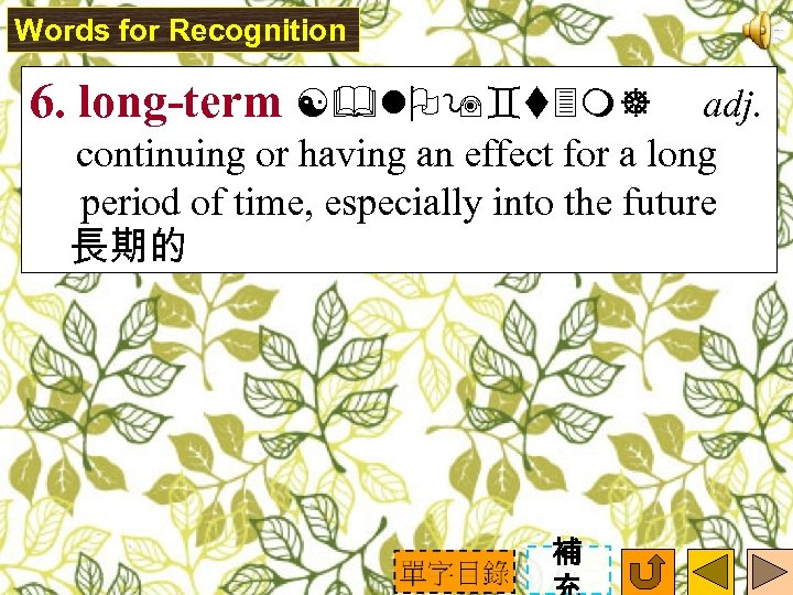 Words for Recognition 6. long-term adj. continuing or having an effect for a long
