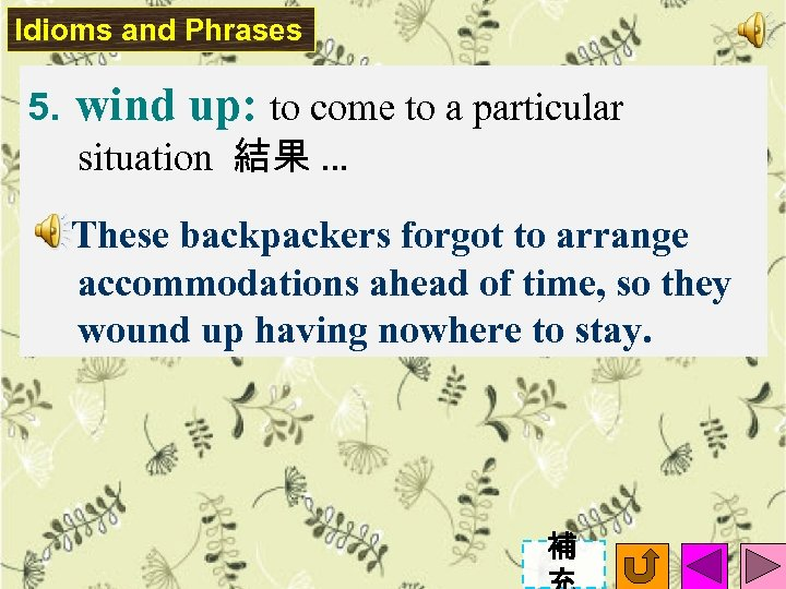 Idioms and Phrases 5. wind up: to come to a particular situation 結果 …