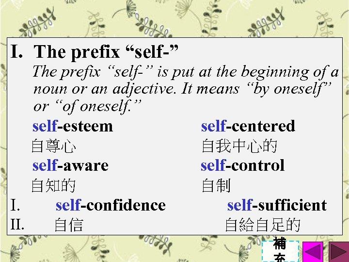 "I. The prefix ""self-"" The prefix ""self "" is put at the beginning of"