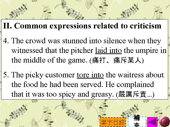II. Common expressions related to criticism 4. The crowd was stunned into silence when